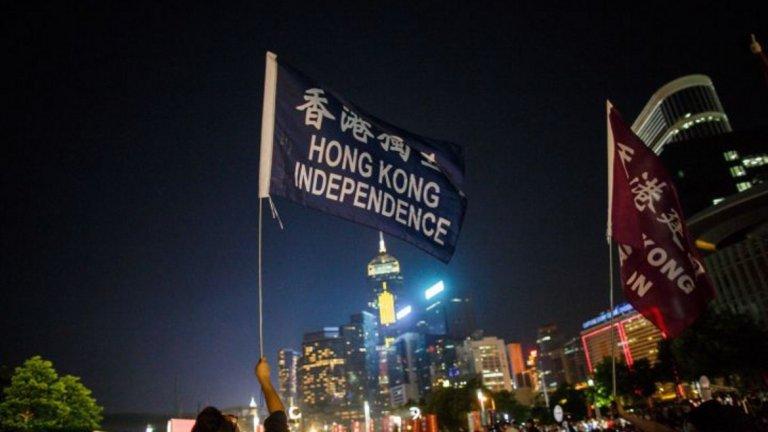 Независимостта е отдавнашна мечта на жителите на Хонконг