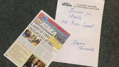 """Лидерът на """"Атака"""" се жени за Деница Гаджева в неделя"""