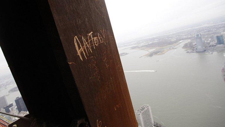 Кулата на свободата. 2.0