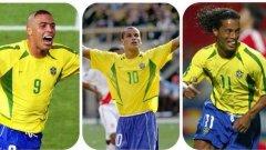 Роналдо, Ривалдо, Роналдиньо... Тримата донесоха с магията си световната купа на Бразилия през 2002 г. Имат право да играят на Мондиал 2017 като възраст, проблемът да се съберат е само, че Роналдиньо още играе. Но вероятно след идното лято и това няма да е проблем.
