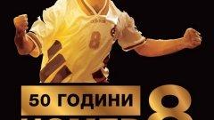 Христо Стоичков ще стане на 50 години на 8 февруари. Три месеца по-късно ще имаме възможност да видим в София велики фигури в играта. Веднъж - за първи и последен път, вероятно.
