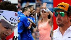 """Топ 10 на легендите, които си казаха """"сбогом"""" със спорта през 2018 година..."""