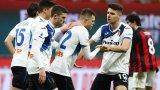 """Лидерът Милан бе унижен на """"Сан Сиро"""", Интер също се издъни"""