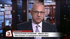 Парламентът ще гласува оставката на Антон Тодоров