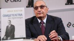 Иван Костов: Демокрацията, която няма свои защитници, загива