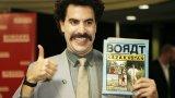 """Саша Барън Коен изкара от скрина си образа на казахстанския журналист, който му донесе """"Златен глобус"""" през 2006 г."""