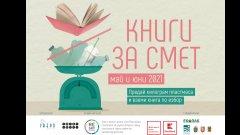 """За трета поредна година Kaufland България е основен партньор на """"Книги за смет"""""""