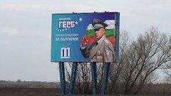 Билбордът със стара снимка на Бойко Борисов се появи на магистрала Тракия