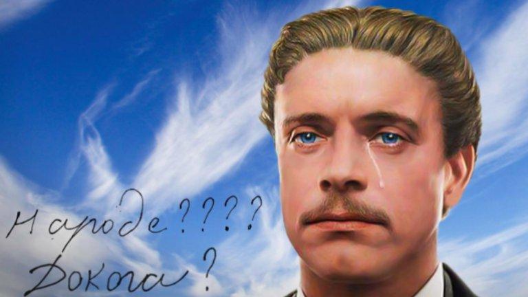 Разплакан портрет на Левски, призоваващ Народа към действие - типична илюстрация за подобен род фалшиви новини.