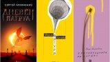 Ако се чудите коя книга да прочетете, опитайте някоя от нашата селекция