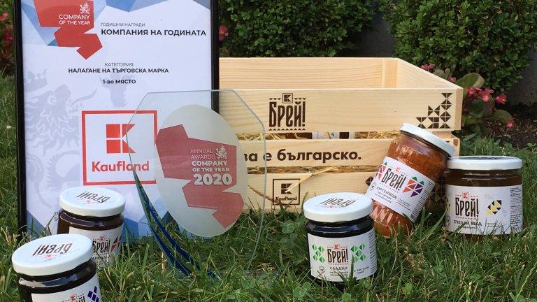 Само месец, след като на пазара излезе първата собствена марка на Kaufland с изцяло български продукти, тя бе отличена с първо място
