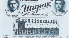 Трагедията е старателно покрита от властите в СССР. За нея се разчува чак след избухването на военния конфликт между Азербайджан и Армения през 1987 г. Но и до днес този злокобен мач в Кировабад не присъства в историята на големите футболни трагедии.