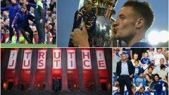 Не един и два бяха паметните моменти през сезон 2015/16...