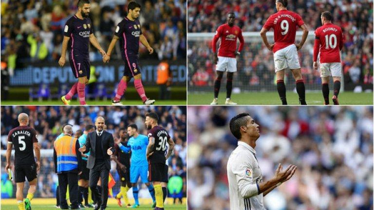 Кошмарна футболна неделя за големите отбори в Европа