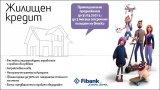 Жилищният кредит на Fibank предлага до 90% от пазарната стойност на избрания имот