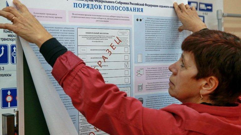 Днес се провеждат парламентарни избори в Русия, ще бъдат избрани 450 депутата за Думата, но този път изборите са по смесената система.