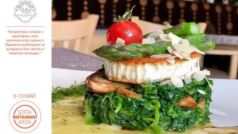 Фестивалът включва 29 ресторанта с по две специални тристепенни менюта в продължение на 9 дена