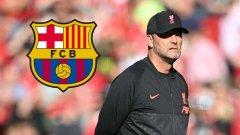 Юрген Клоп - невъзможната мечта на Барселона