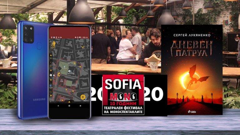Театър на открито, нов смартфон, интригуваща книга и app, който ще ви прати на приключение
