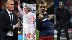Финалът е на 28 май. Отново Реал или този път Атлетико ще успее?