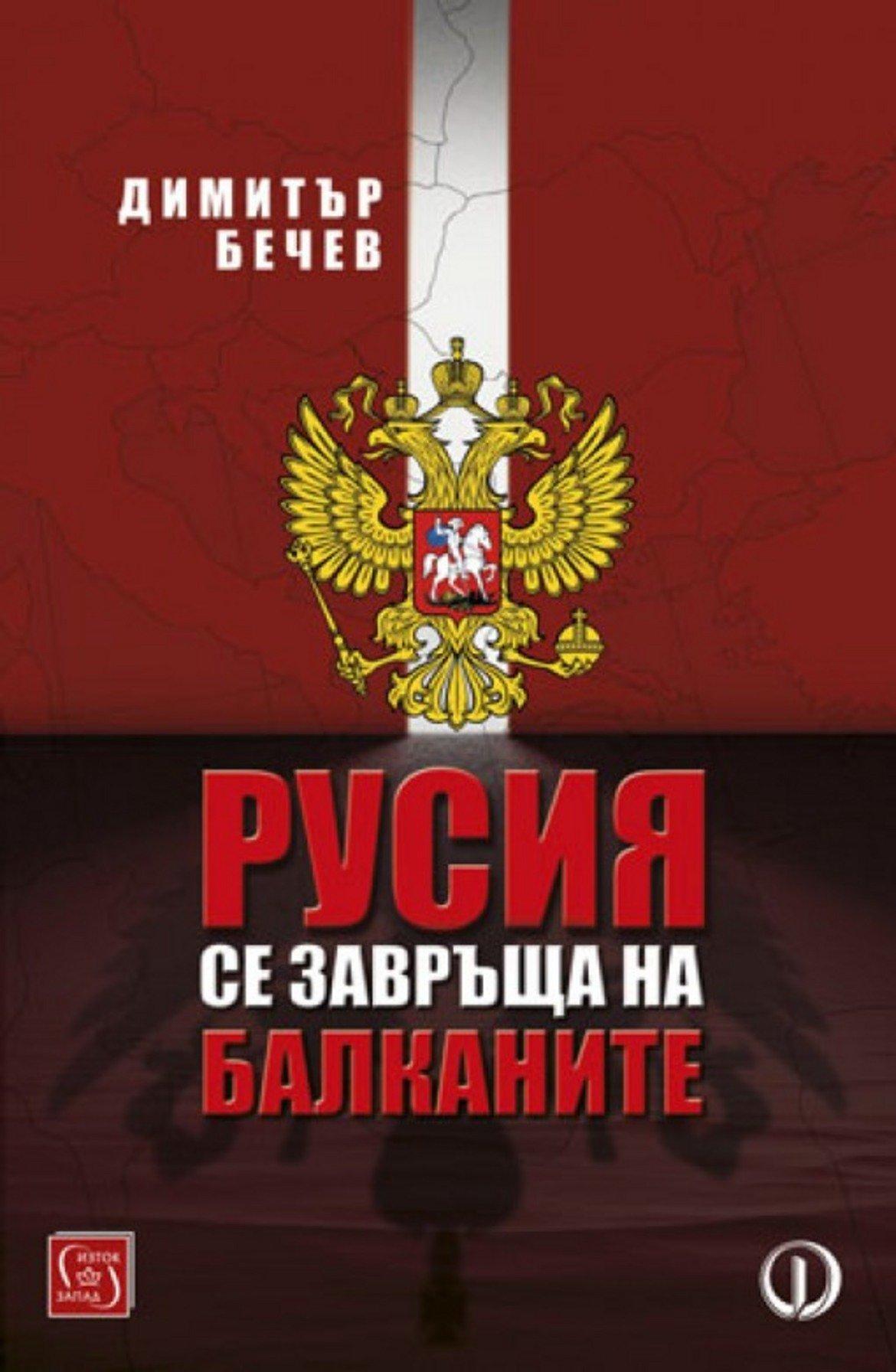 Русия се завръща на Балканите, но няма как да бъде алтернатива на Запада