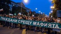 "Хиляди пак окупираха ""Цариградско шосе"""