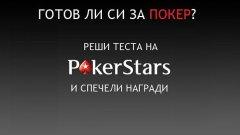Ставаш ли за покер играч?