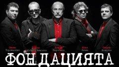 Супергрупата на България ще забие на връх 10 ноември