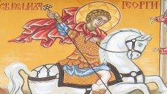 Едно от най-популярните изображения в християнството - Свети Георги убива змея