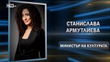 Саня Армутлиева се отказва от номинацията за министър на културата