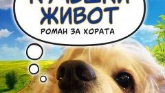 """В търсене на смисъл и надежда с """"Кучешки живот"""""""