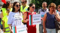 Демонстрантите се събраха, за да изкажат подкрепата си към петимата полицаи, обвинени, че са причинили смъртта на Ангел Димитров - Чората