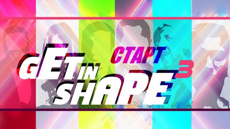 Инициативата Get in Shape 3 на Webcafe започва