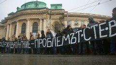 """През 2010-а все пак студентите протестираха - срещу намалените субсидии за Софийския университет """"Св. Климент Охридски"""""""