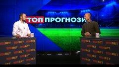 """""""Само Левски е способен на разгром в дербито"""": Петте топ прогнози за уикенда"""
