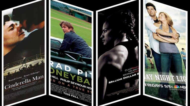 12 предложения за спортни филми и сериали, с които да се забавлявате вкъщи по време на карантината