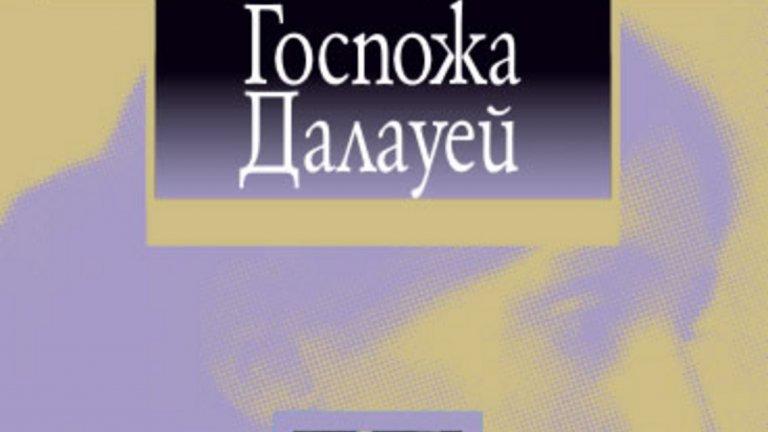 """""""Госпожа Далауей"""" на Вирджиния Улф  В книгата от 1925-а се разказва за съпругата на виден член на британския парламент, която организира прием в дома си. Улф проследява деня на организацията на приема и предизвикателствата, с които жената се сблъсква. В """"Госпожа Делауей"""" Улф използва вътрешния монолог на героинята, за да създаде въздействаща психологическа картина на случващото се.  """"Страхотна книга, трудна и малко не за всеки читател. Много метафорична и описателна е."""""""
