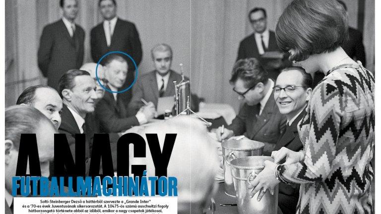 """5000 долара и автомобил за съдията  В началото на 70-те Ювентус успява да привлече на работа две особи, осигурявали дотогава съдии за мачовете на Интер. Това са чиновникът с безкрайно съмнителна репутация Итало Алоди и Дежо Солти, бивш футболен рефер от Унгария. През 1973 г. гръмва невероятен скандал, когато торинци играят полуфинал за Купата на европейските шампиони срещу Дарби Каунти. Те печелят първия двубой с 3:1. Мениджърът на Дарби Брайън Клъф и част от играчите му свидетелстват, че германският футболист на Ювентус Хелмут Халер е влизал два пъти в съблекалнята при съдията и негов сънародник Герхард Шуленбург. Случайно или не, Шуленбург вади абсурдни картони на двама ключови играчи на Дарби Каунти, заради което пропускат реванша. Преди ответния двубой Солти заминава спешно за Лисабон, където определя среща в хотел """"Риц"""" на определения за мача в Англия португалски рефер Франсиско Лобо. Предлага му 5000 долара, автомобил и уверение от името на новоизбрания президент на УЕФА д-р Артемио Франки, че ще бъде рефер на световното първенство през 1974 г.   Реваншът на стадион """"Безбол граунд"""" в Дарби се запомня не толкова с резултата 0:0, колкото с последвалия чудовищен скандал. Още преди двубоя Франсиско Лобо уведомява представителите на УЕФА, че от Ювентус са се опитали да го подкупят. После разказва всичко и пред журналиста Брайън Гленвил от """"Сънди Таймс"""". Кирливите ризи излизат на бял свят… По този повод е свикано спешно заседание на дисциплинарната комисия на УЕФА, председателствано лично от д-р Артемио Франки. За всички тях е ясно, че Солти работи за Ювентус. Но за да се замете всичко под килима, комисията преценява, че няма данни унгарецът да е ангажиран към клуба от Торино. Уж действал на своя глава… Така Ювентус минава метър. На финала в Белград обаче губи от Аякс с 0:1, а съдията от Югославия Миливое Гугулович свири честно и обективно."""