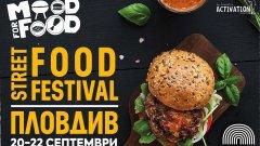 Фестивалът се завръща за втора поредна година в Пловдив