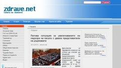 """Здравният портал zdrave.net е на сървър на """"Булфарма"""""""