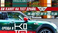 На 26 август Ауто Бавария ви кани на среща-тест драйв с начален пит стоп в КОТО