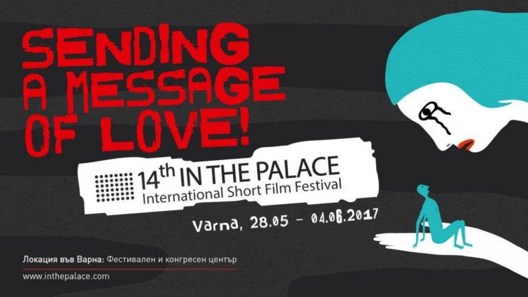 Фестивалът за късометражно кино идва в Морската столица