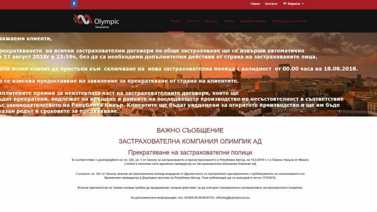 """Ето как изглежда сайтът на """"Олимпик - клон България"""" дни след обявяването на фалита на застрахователя в Кипър"""