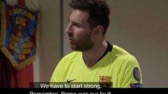 """""""Помнете Рома!"""" Речта на Меси преди загубата с 0:4 от Ливърпул (видео)"""