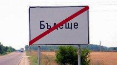 Това е бъдещето на България, ако продължаваме все по този път