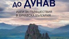 """Книгата """"От Балкана до Дунав"""" дава идеи за пътешествия из Северозапада."""