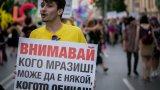 """БПЦ се обяви срещу прайда и призова организаторите му """"дa ce oтвърнaт oт пътя нa прoтивoecтecтвeнoтo"""""""