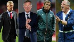 Най-надценените треньори в света на футбола, що се отнася до конкретните им показатели - години, трофеи и значимост на отличията