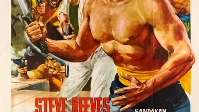 """Стив Рийвс като Сандокан в """"Пиратите на Малайзия"""""""